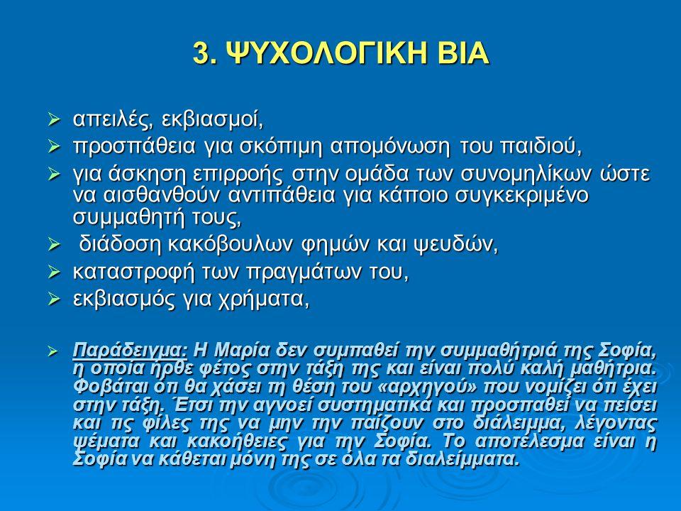 3. ΨΥΧΟΛΟΓΙΚΗ ΒΙΑ απειλές, εκβιασμοί,