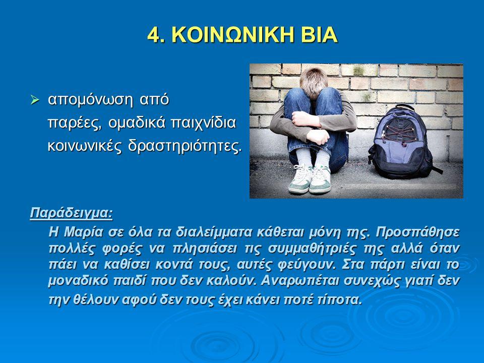 4. ΚΟΙΝΩΝΙΚΗ ΒΙΑ απομόνωση από παρέες, ομαδικά παιχνίδια