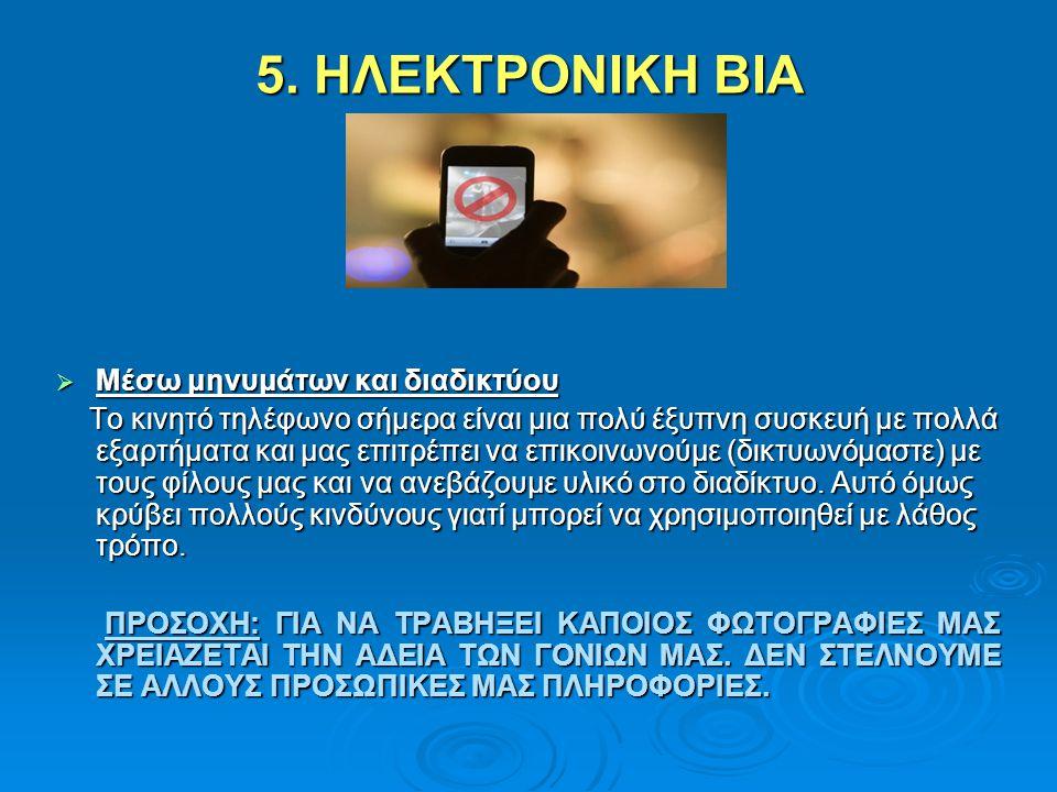 5. ΗΛΕΚΤΡΟΝΙΚΗ ΒΙΑ Μέσω μηνυμάτων και διαδικτύου