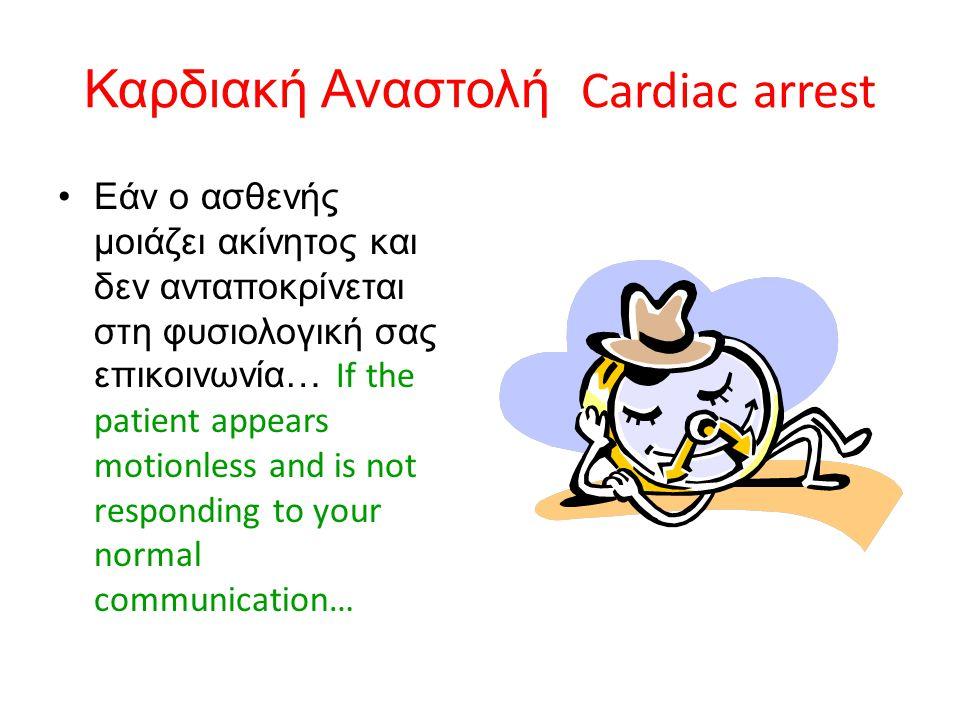 Καρδιακή Αναστολή Cardiac arrest