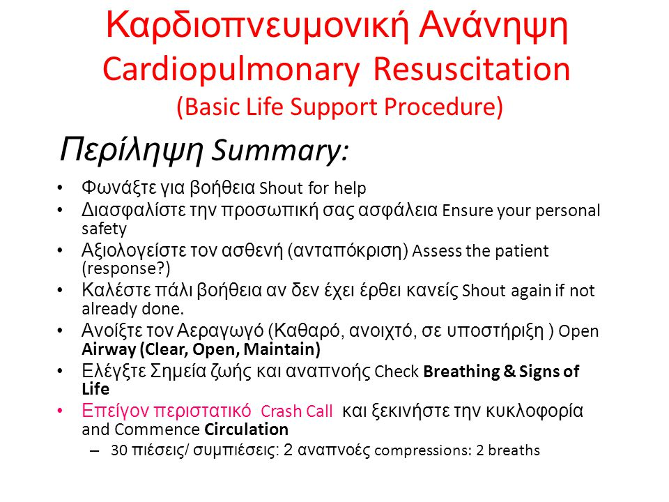 Καρδιοπνευμονική Ανάνηψη Cardiopulmonary Resuscitation (Basic Life Support Procedure)