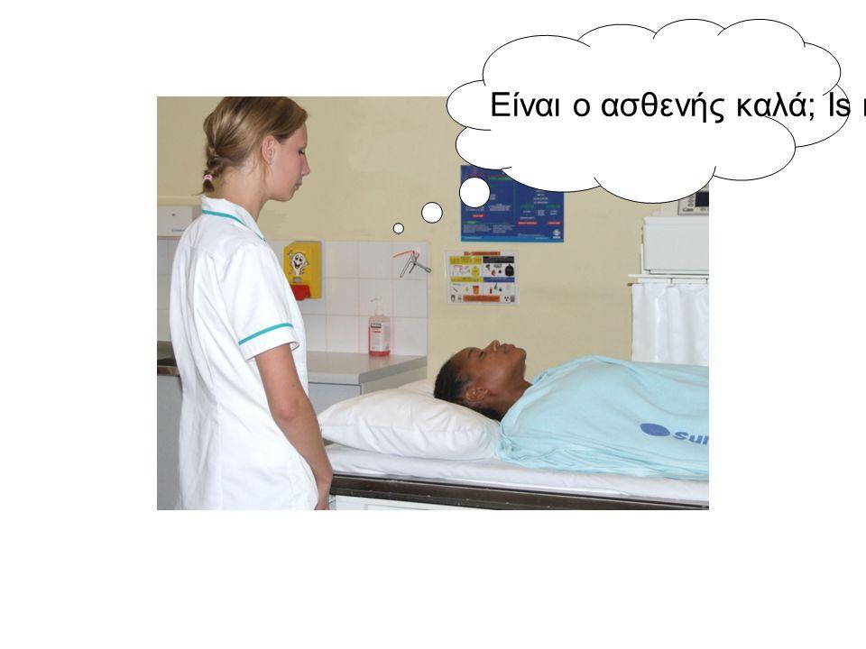 Είναι ο ασθενής καλά; Is my patient OK