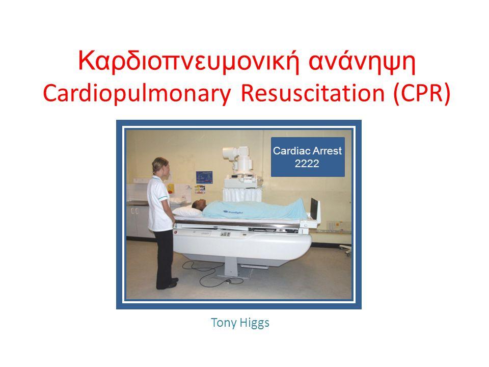 Καρδιοπνευμονική ανάνηψη Cardiopulmonary Resuscitation (CPR)