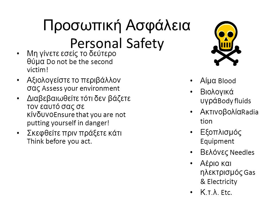 Προσωπική Ασφάλεια Personal Safety