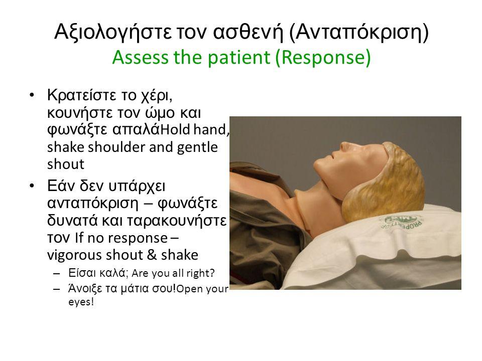 Αξιολογήστε τον ασθενή (Ανταπόκριση) Assess the patient (Response)