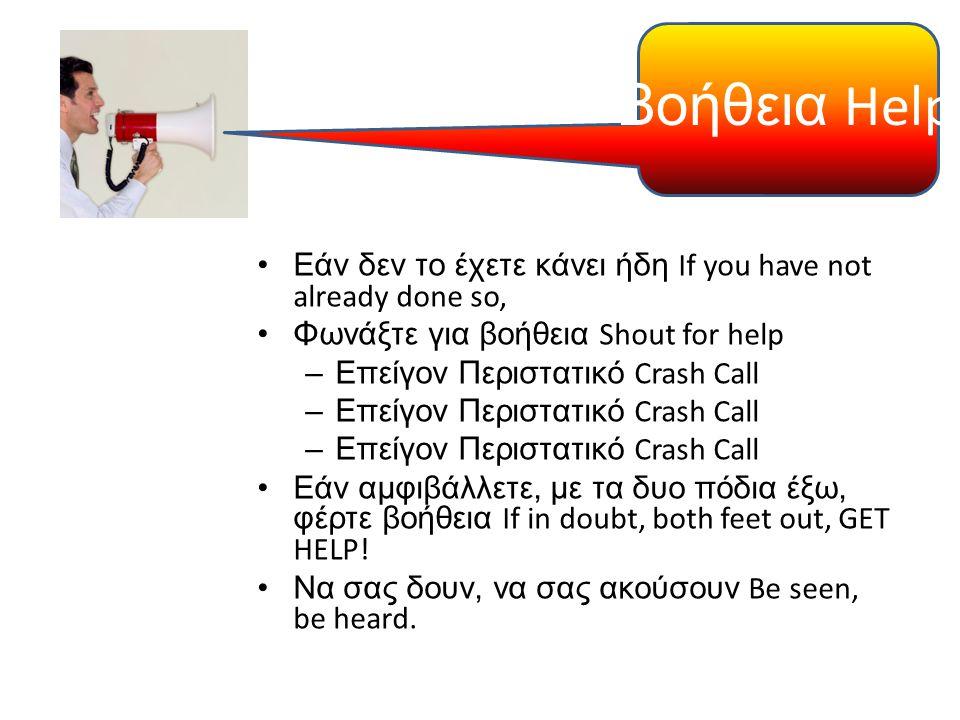 Βοήθεια Help! Εάν δεν το έχετε κάνει ήδη If you have not already done so, Φωνάξτε για βοήθεια Shout for help.