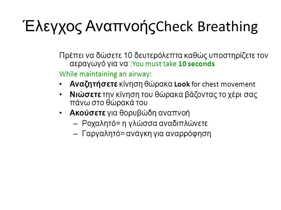 Έλεγχος ΑναπνοήςCheck Breathing
