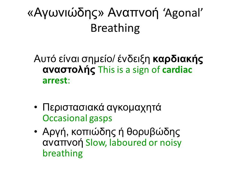 «Αγωνιώδης» Αναπνοή 'Agonal' Breathing