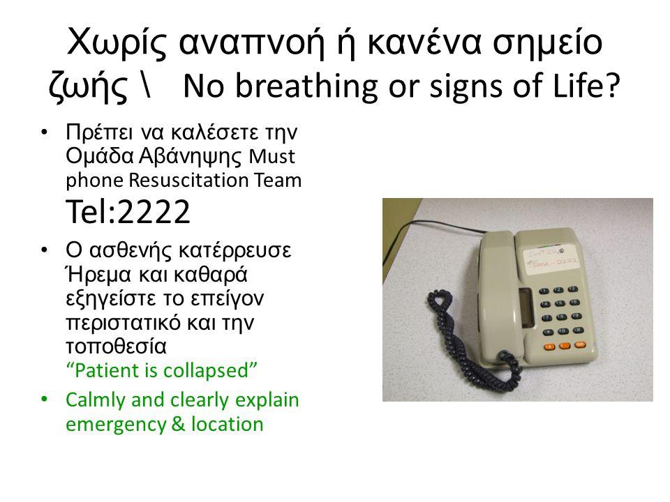 Χωρίς αναπνοή ή κανένα σημείο ζωής \ No breathing or signs of Life