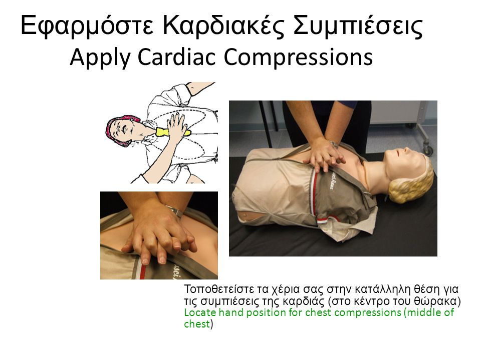 Εφαρμόστε Καρδιακές Συμπιέσεις Apply Cardiac Compressions