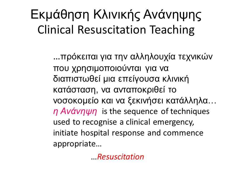 Εκμάθηση Κλινικής Ανάνηψης Clinical Resuscitation Teaching