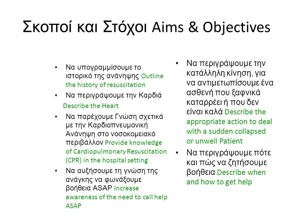 Σκοποί και Στόχοι Aims & Objectives