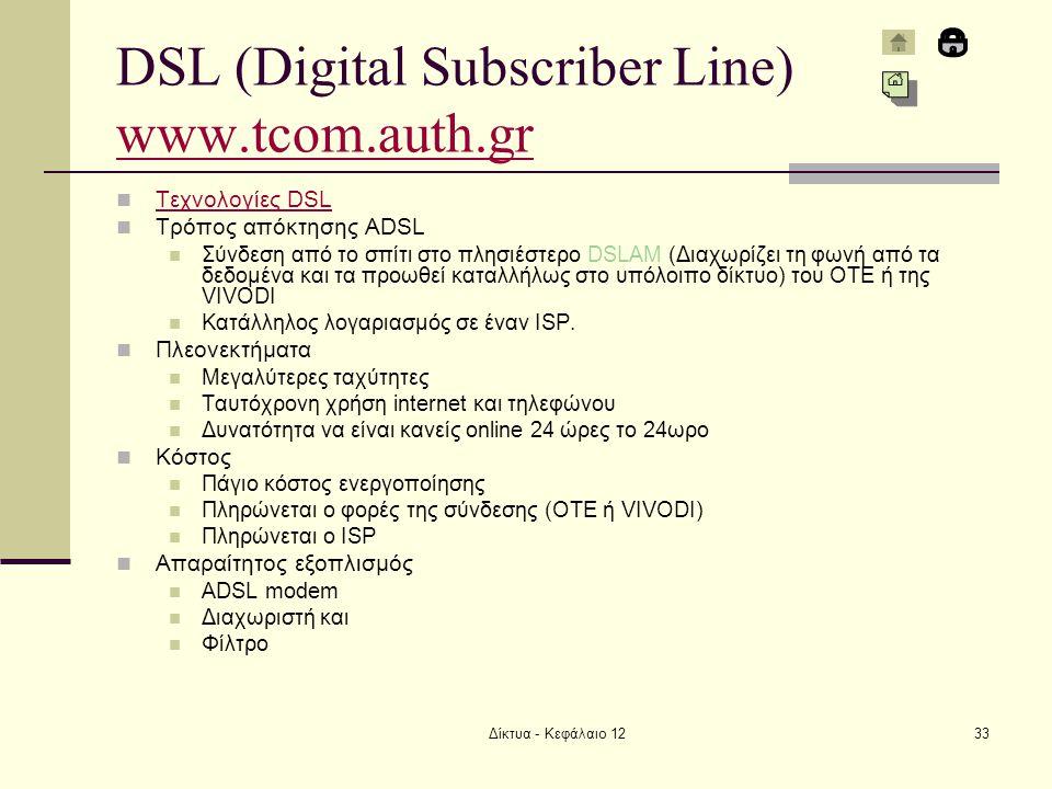 DSL (Digital Subscriber Line) www.tcom.auth.gr