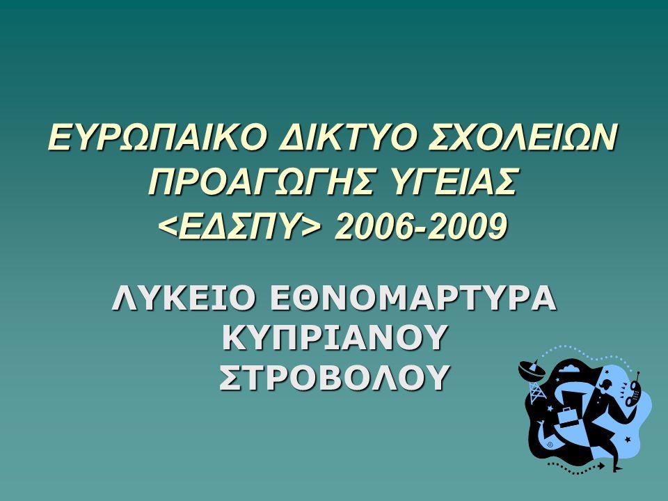 ΕΥΡΩΠΑΙΚΟ ΔΙΚΤΥΟ ΣΧΟΛΕΙΩΝ ΠΡΟΑΓΩΓΗΣ ΥΓΕΙΑΣ <ΕΔΣΠΥ> 2006-2009
