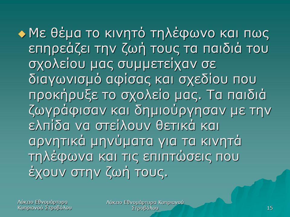 Λύκειο Εθνομάρτυρα Κυπριανού Στροβόλου