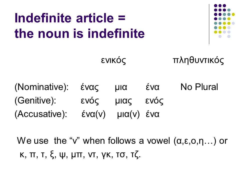 Indefinite article = the noun is indefinite