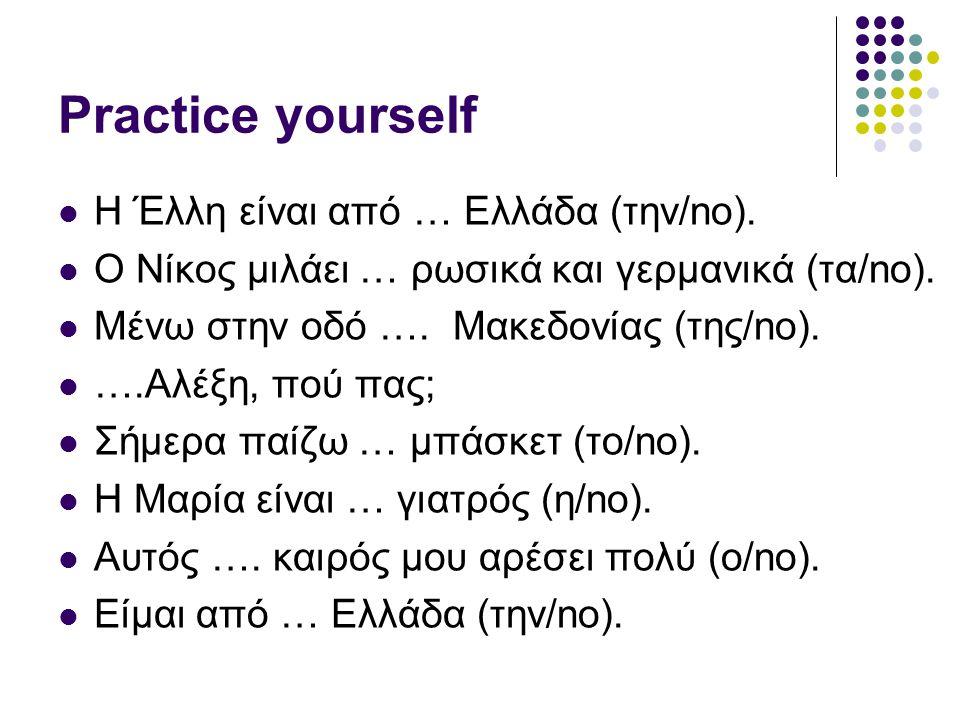 Practice yourself Η Έλλη είναι από … Ελλάδα (την/no).