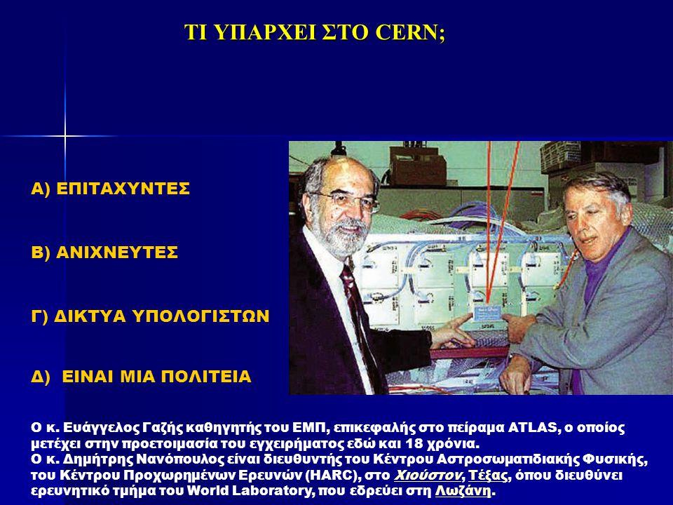 ΤΙ ΥΠΑΡΧΕΙ ΣΤΟ CERN; Α) ΕΠΙΤΑΧΥΝΤΕΣ Β) ΑΝΙΧΝΕΥΤΕΣ
