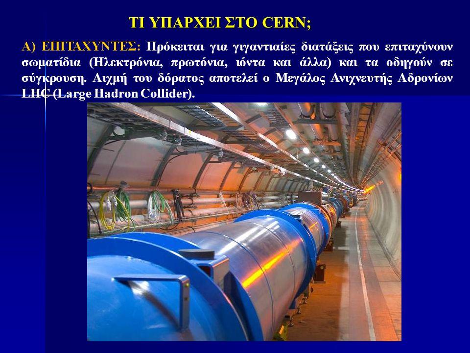 ΤΙ ΥΠΑΡΧΕΙ ΣΤΟ CERN;