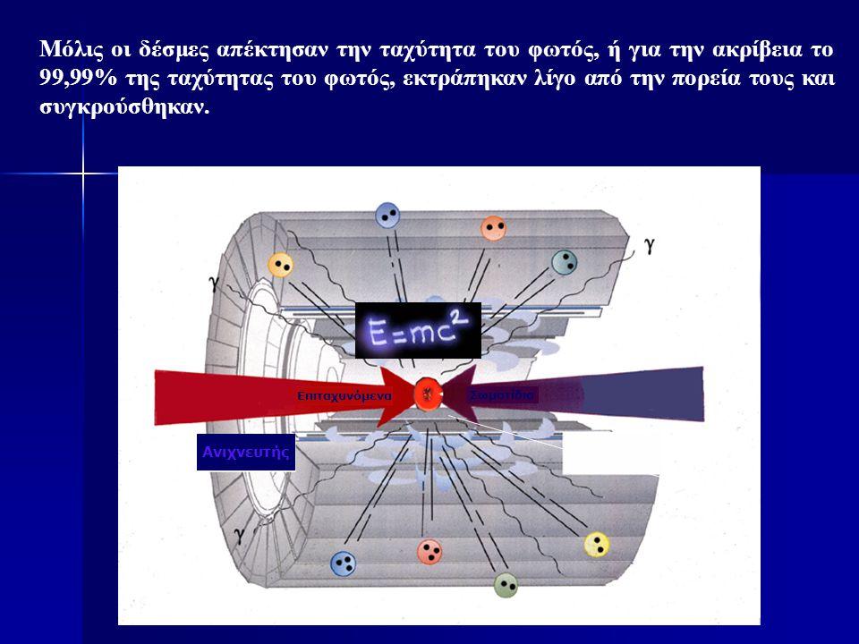Μόλις οι δέσμες απέκτησαν την ταχύτητα του φωτός, ή για την ακρίβεια το 99,99% της ταχύτητας του φωτός, εκτράπηκαν λίγο από την πορεία τους και συγκρούσθηκαν.