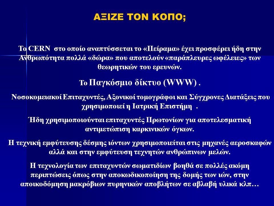 Το Παγκόσμιο δίκτυο (WWW) .