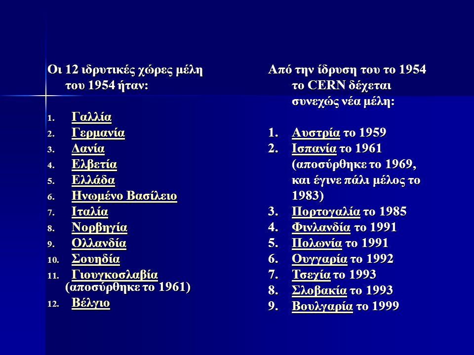 Οι 12 ιδρυτικές χώρες μέλη του 1954 ήταν: