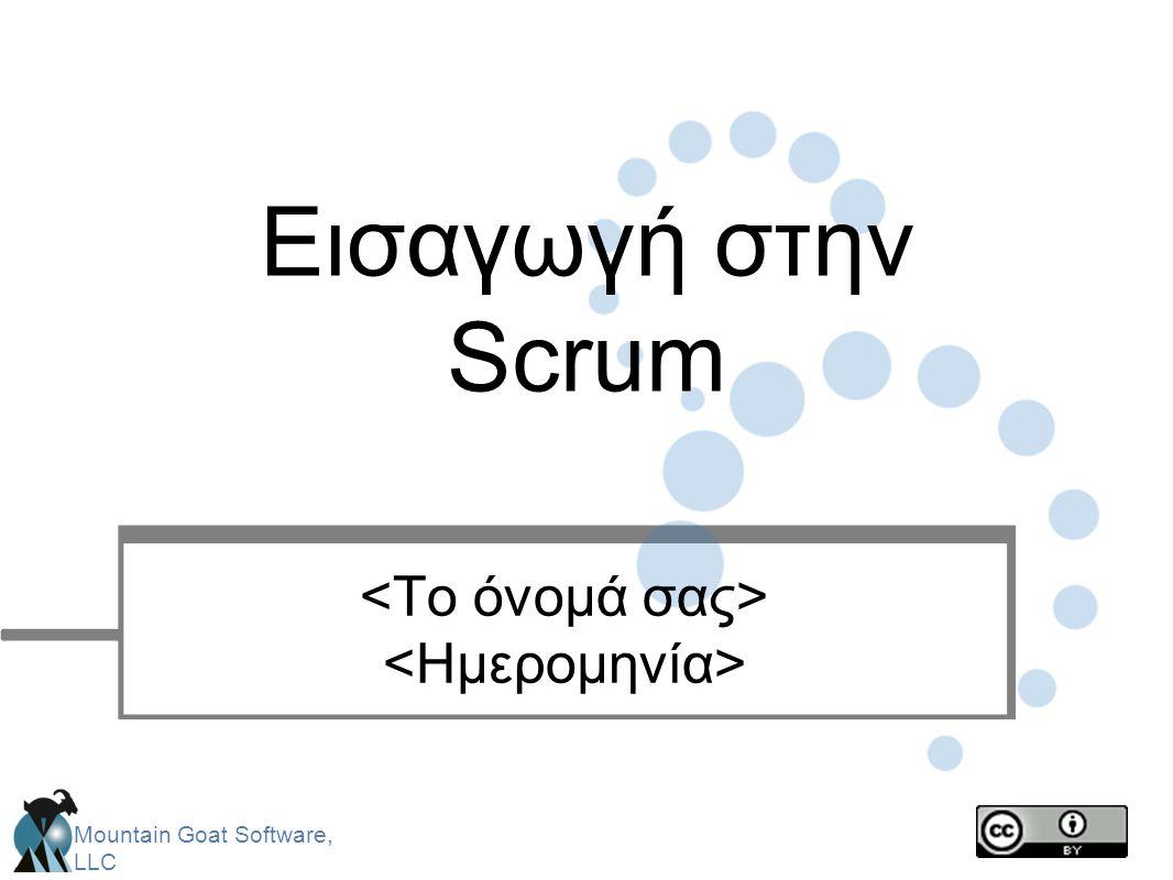 Εισαγωγή στην Scrum <Το όνομά σας> <Ημερομηνία>