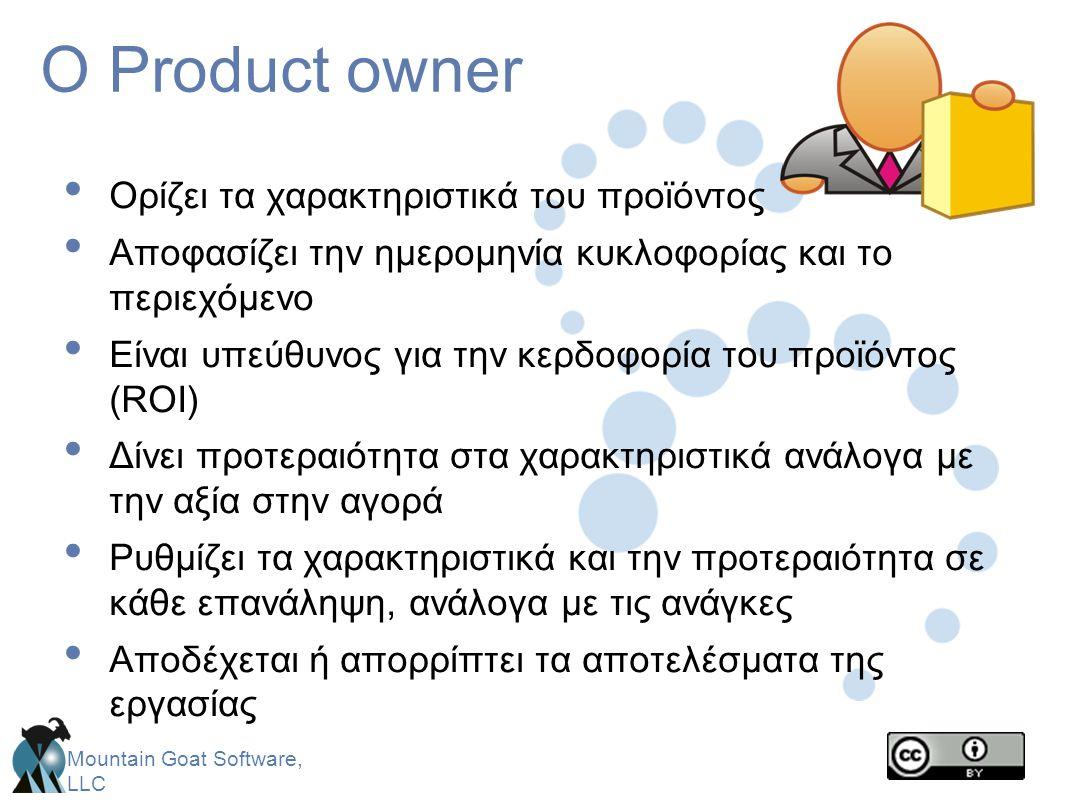 Ο Product owner Ορίζει τα χαρακτηριστικά του προϊόντος