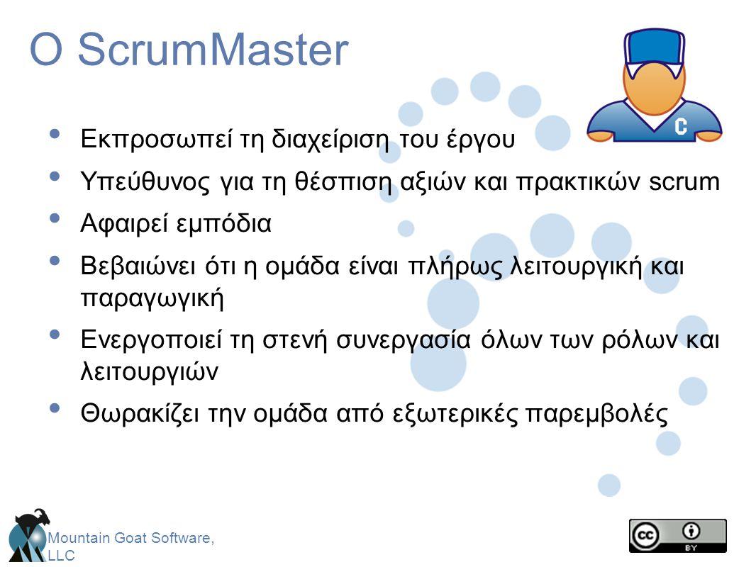 Ο ScrumMaster Εκπροσωπεί τη διαχείριση του έργου