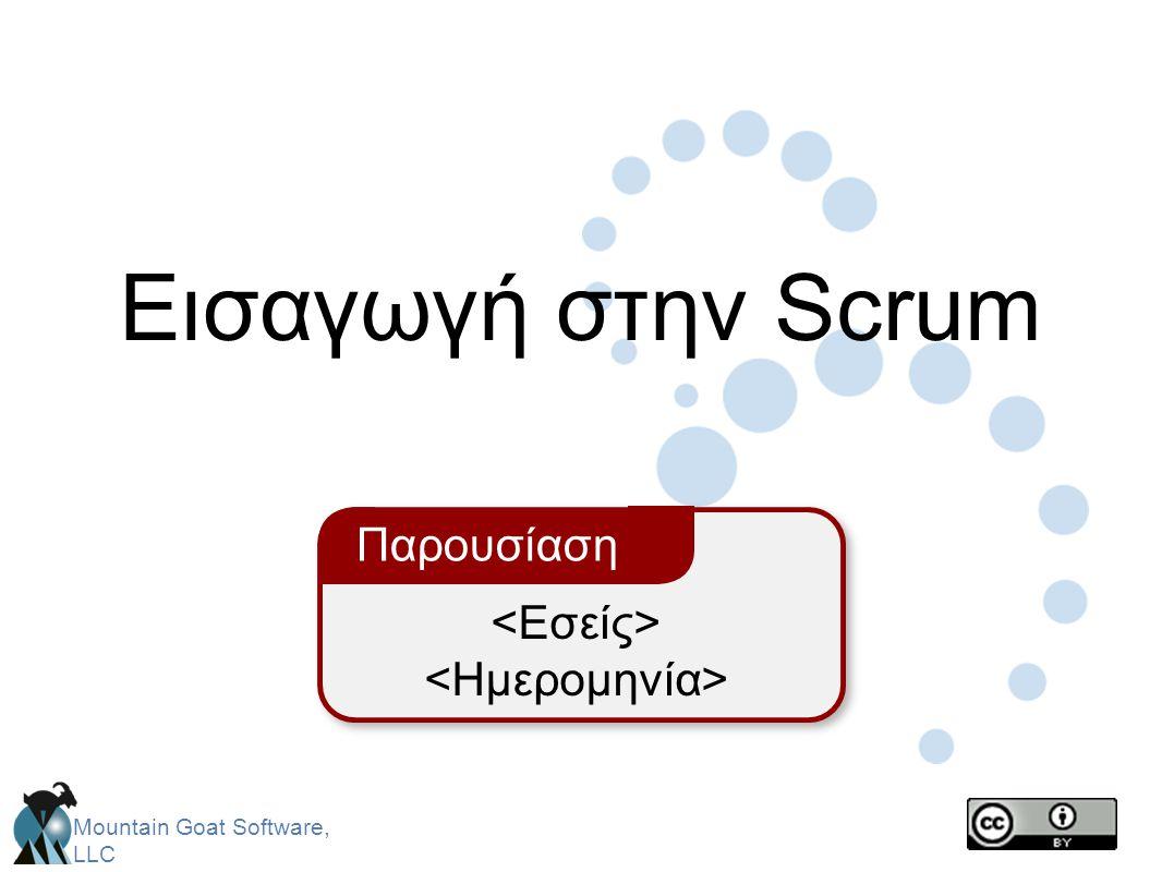 Εισαγωγή στην Scrum Παρουσίαση <Εσείς> <Ημερομηνία>