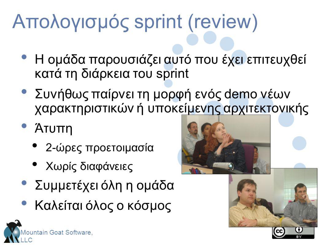 Απολογισμός sprint (review)