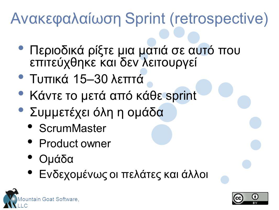 Ανακεφαλαίωση Sprint (retrospective)