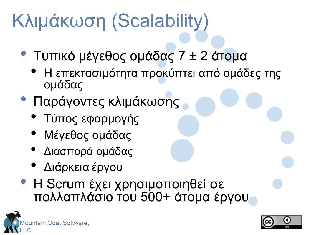 Κλιμάκωση (Scalability)