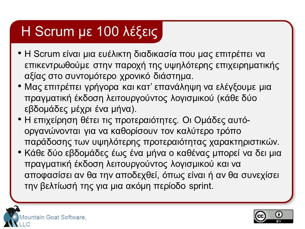 Η Scrum με 100 λέξεις