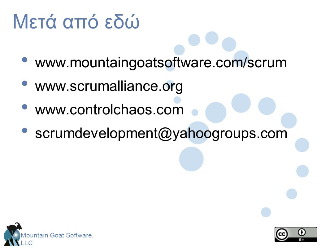 Μετά από εδώ www.mountaingoatsoftware.com/scrum www.scrumalliance.org