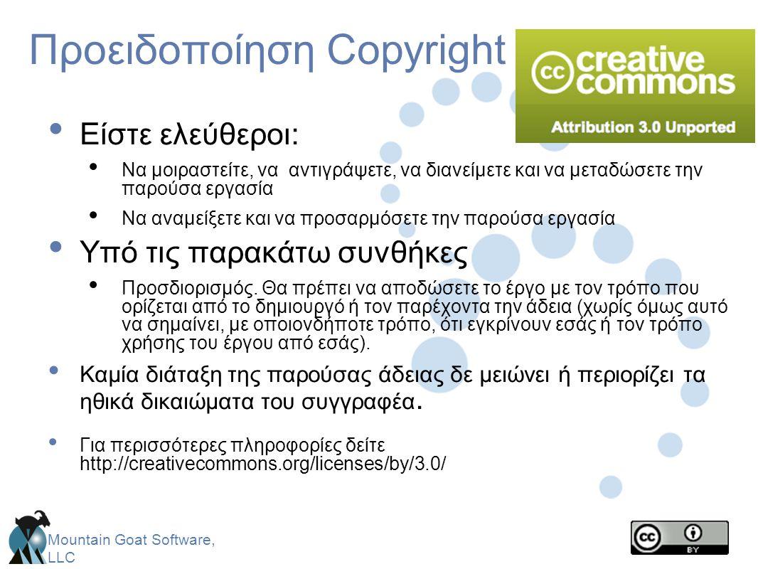 Προειδοποίηση Copyright