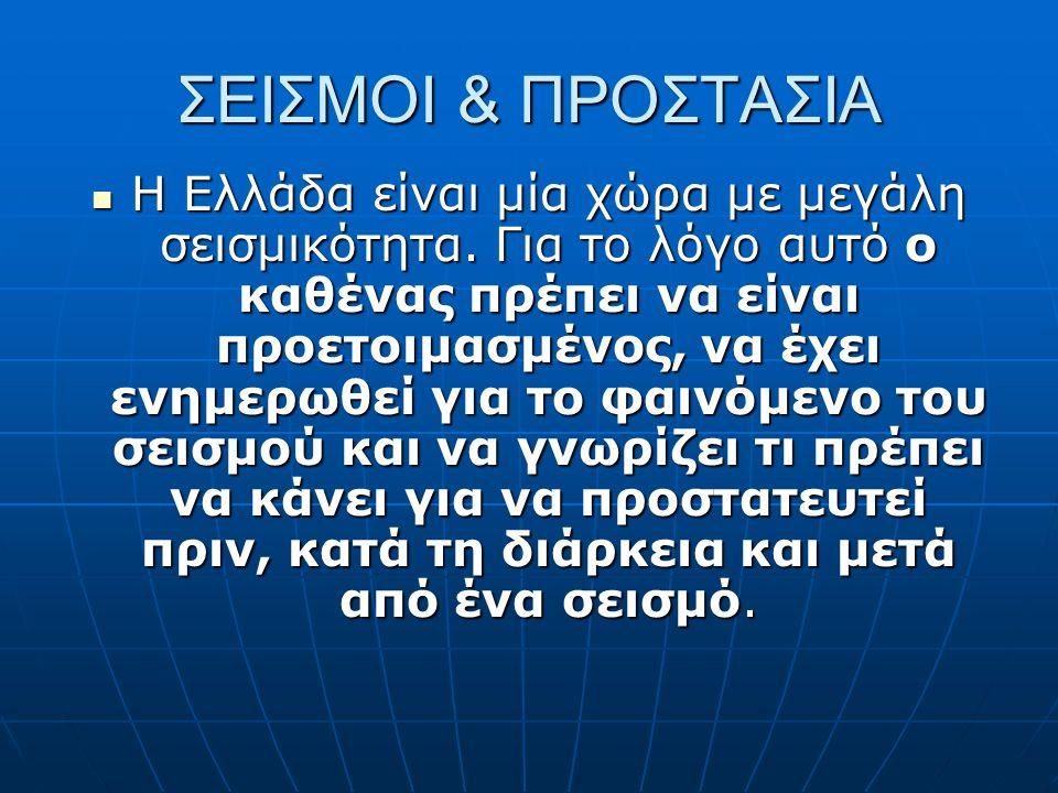 ΣΕΙΣΜΟΙ & ΠΡΟΣΤΑΣΙΑ