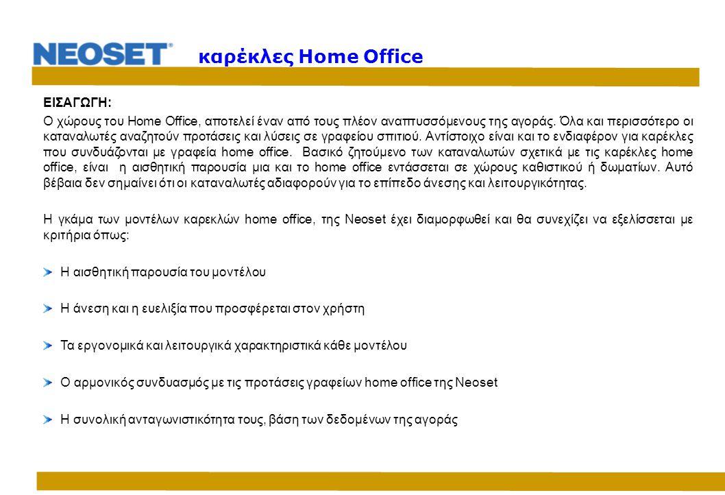 καρέκλες Home Office ΕΙΣΑΓΩΓΗ: