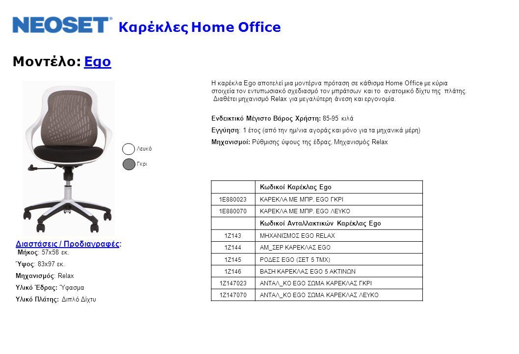 Καρέκλες Home Office Μοντέλο: Ego Διαστάσεις / Προδιαγραφές: