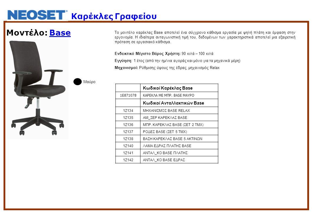 Καρέκλες Γραφείου Μοντέλο: Base Κωδικοί Καρέκλας Base
