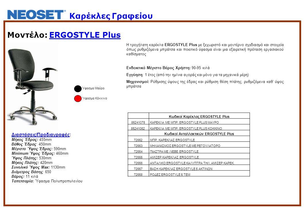 Κωδικοί Καρέκλας ERGOSTYLE Plus Κωδικοί Ανταλλακτικών ERGOSTYLE Plus