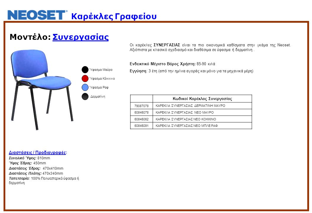 Κωδικοί Καρέκλας Συνεργασίας