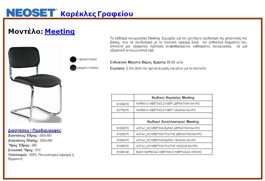 Κωδικοί Καρέκλας Meeting Κωδικοί Ανταλλακτικών Meeting