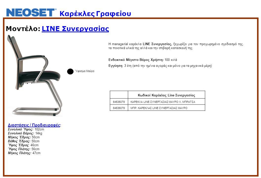 Κωδικοί Καρέκλας Line Συνεργασίας