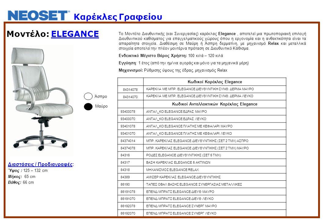Κωδικοί Καρέκλας Elegance Κωδικοί Ανταλλακτικών Καρέκλας Elegance