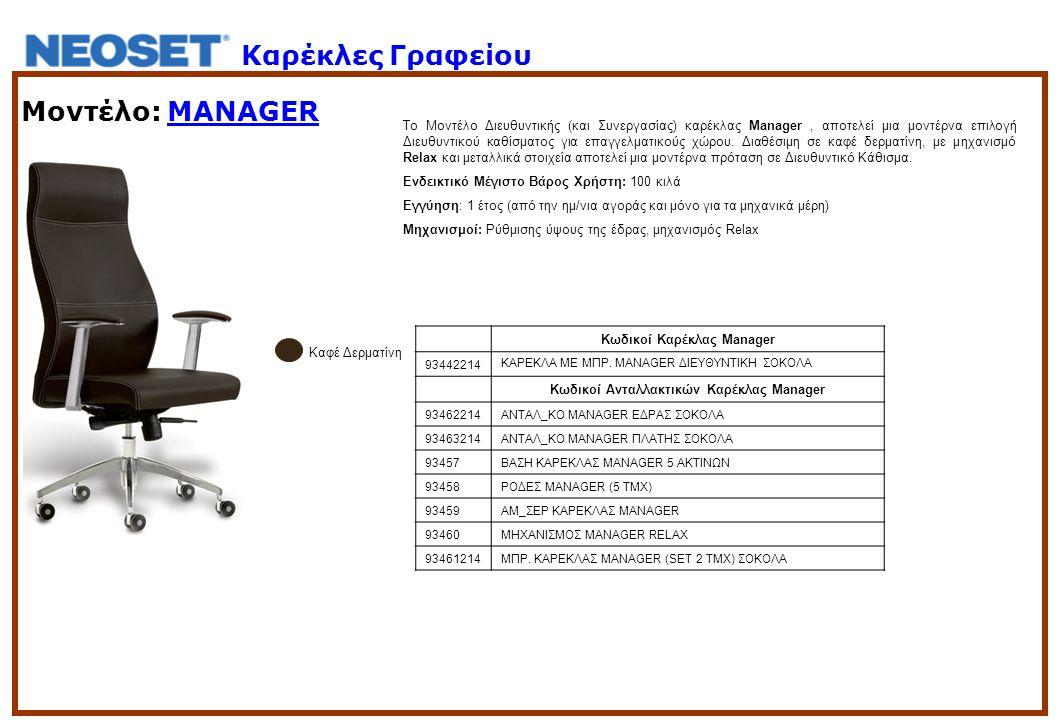 Κωδικοί Καρέκλας Manager Κωδικοί Ανταλλακτικών Καρέκλας Manager