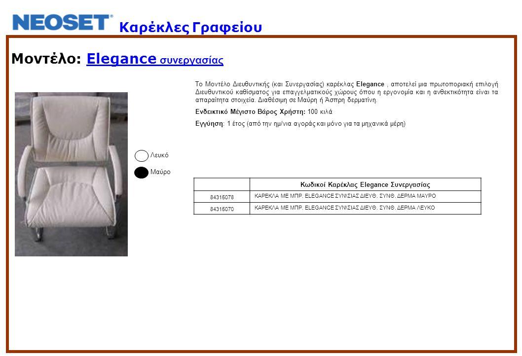 Κωδικοί Καρέκλας Elegance Συνεργασίας