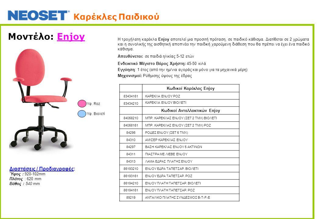 Κωδικοί Καρέκλας Enjoy Κωδικοί Ανταλλακτικών Enjoy