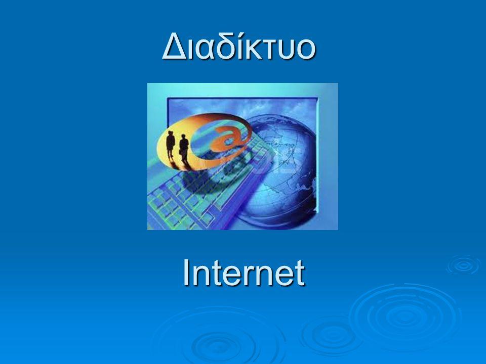 Διαδίκτυο Internet