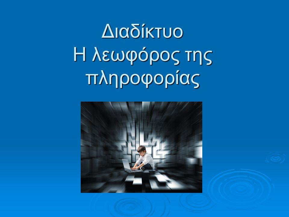 Διαδίκτυο Η λεωφόρος της πληροφορίας